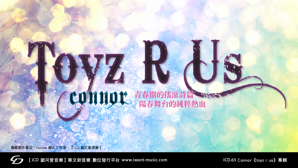 iCD_65 Connor《toyz r us》