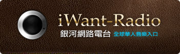 iWant-Radio銀河網路電台(全球華人音樂入口)